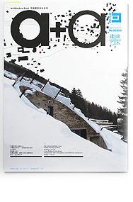 a+a, magazine Hong Kong, 2010