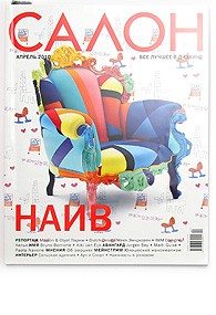 SALON, magazine, Ukraine, 2010