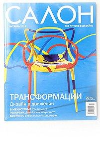 SALON, magazine, Ukraine, 2011